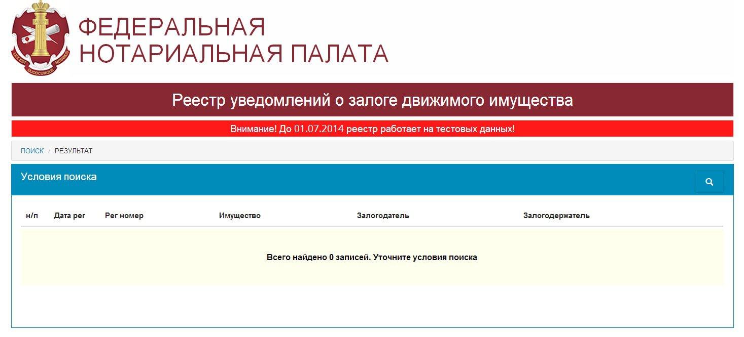 Реестр залогов автомобилей официальный сайт по вин бесплатно деньги в долг в минске под залог