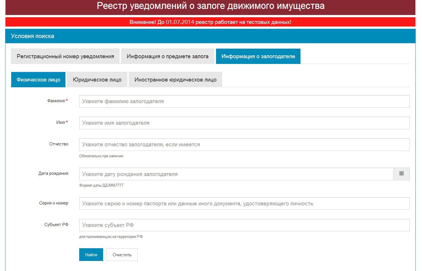 Реестр уведомлений о залогах автомобилей автосалон быв в москве