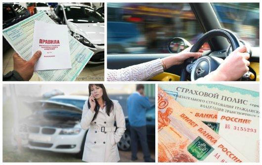 Какой штраф если не вписан в страховку 2020, сумма штрафа водителю за езду не вписанным в страховку