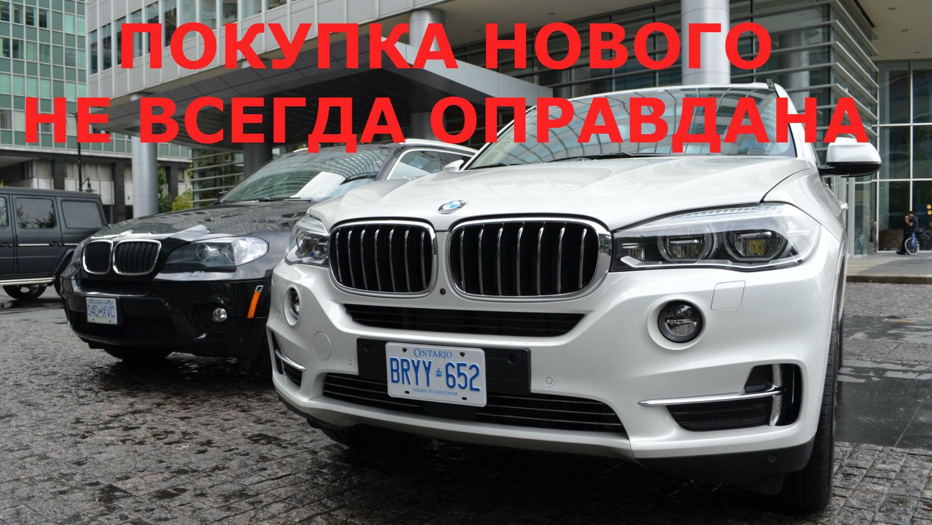 Стоит покупать новую машину в кредит