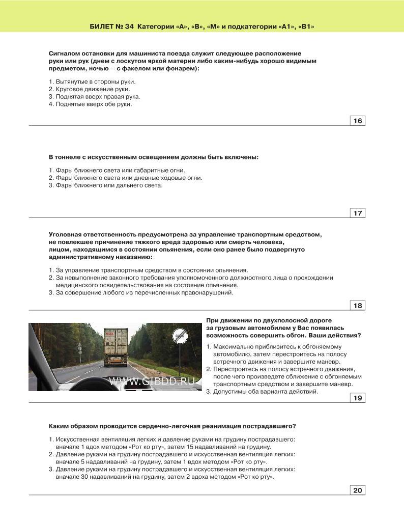 уголовная ответственность предусмотрена за управление транспортным
