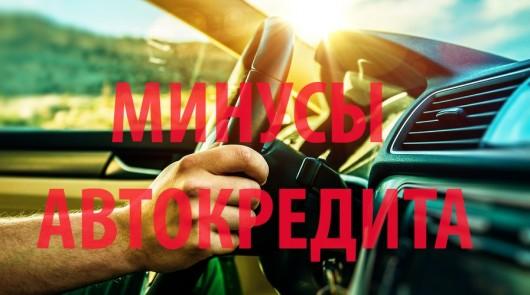 Выгодно ли покупать авто в кредит