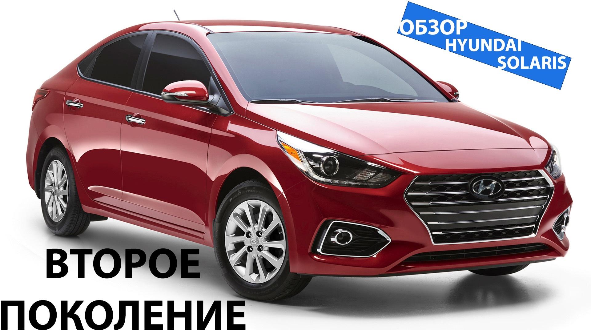 Hyundai Solaris Хэтчбек 2019-2020: тест-драйв, отзывы владельцев, видео, обзор