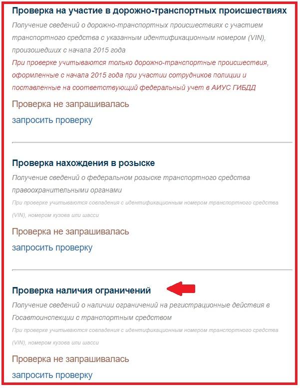 Проверить авто по вин коду в гибдд бесплатно онлайн в нижнем новгороде