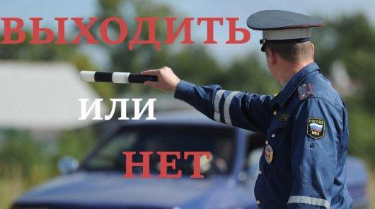 Закон о не выходе водителя из машины