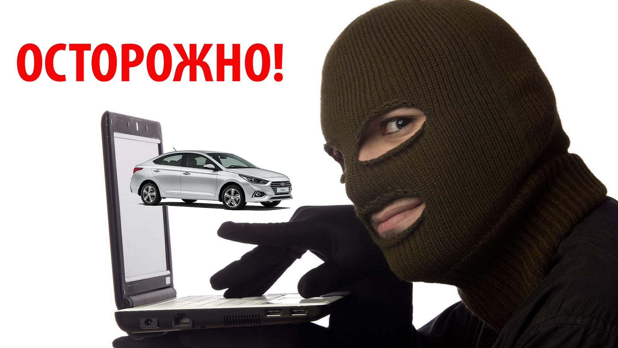 Мошенничество продан автомобиль в залоге оставить залог за авто при покупке