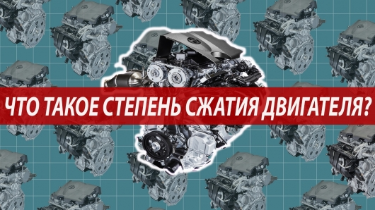 Степень сжатия бензинового двигателя
