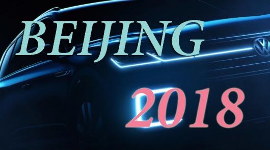 Автосалон в Пекине 2018 - главные новинки китайского автошоу