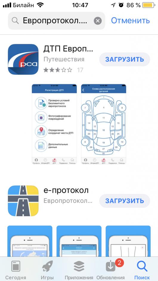 Как оформлять аварию по европротоколу через мобильное приложение