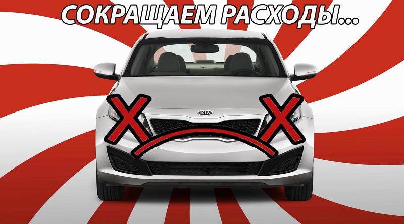 Как сэкономить деньги на авто автосалон на въезде в москву