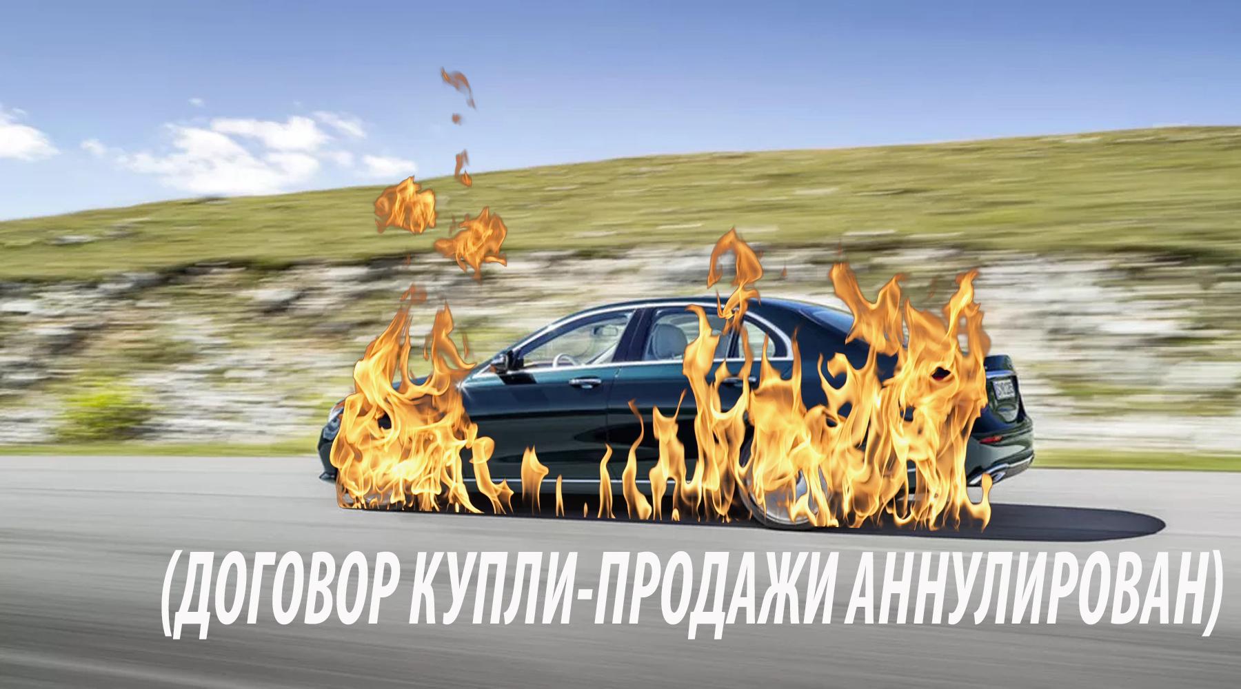 Купил авто по договору купли продажи как вернуть деньги кредит в залог авто ярославль