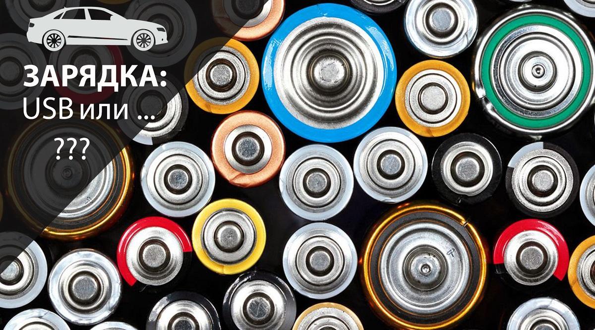 Порты USB в автомобиле в качестве зарядки телефонов: плюсы и минусы