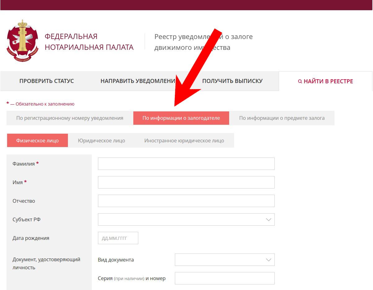 Регистрация залога авто