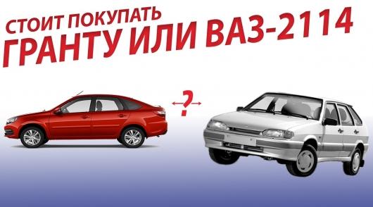 Авто с пробегом: обзор Лады Гранты и ВАЗ-2114 и их плюсы и минусы