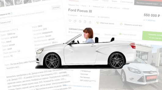 Какие объявления о продаже авто стоит игнорировать