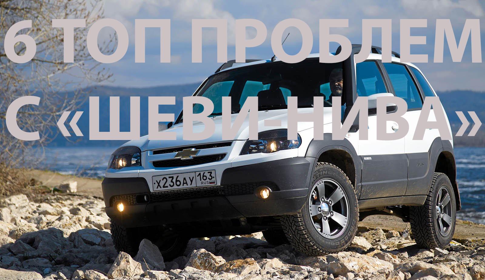 Топ-6 проблем и неисправностей Chevrolet Niva