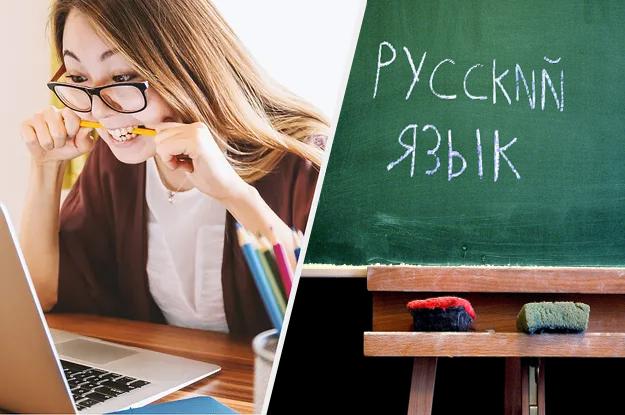 1562329310_test-po-russkomu-jazyku.jpg