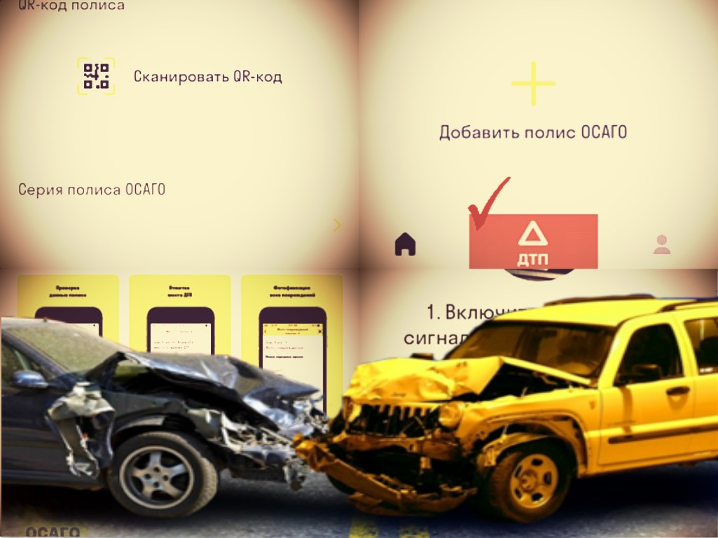 Как оформить страховку на авто через госуслуги