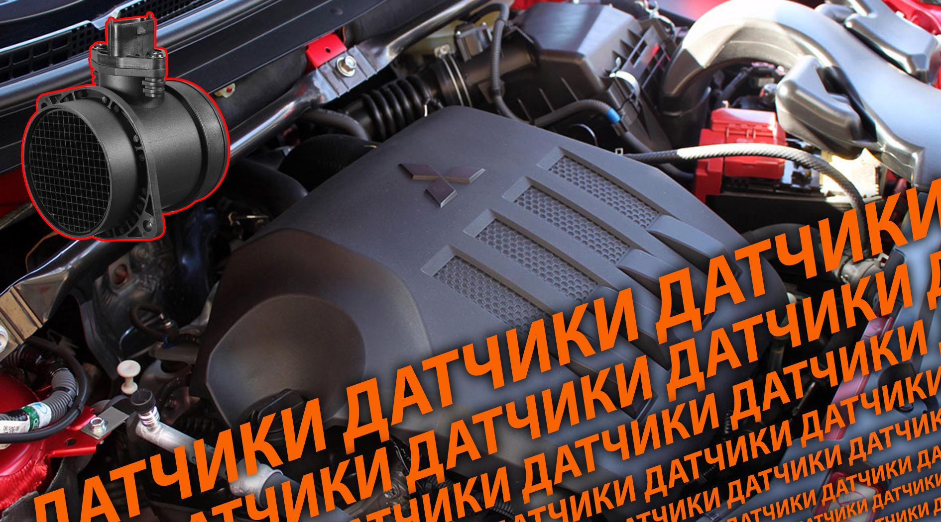 1577106546_8-avtomobilnyh-datchikov-chastye-neispravnosti.jpg
