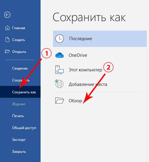 Как сохранить документ Word в формате JPEG и PDF в JPEG: инструкция