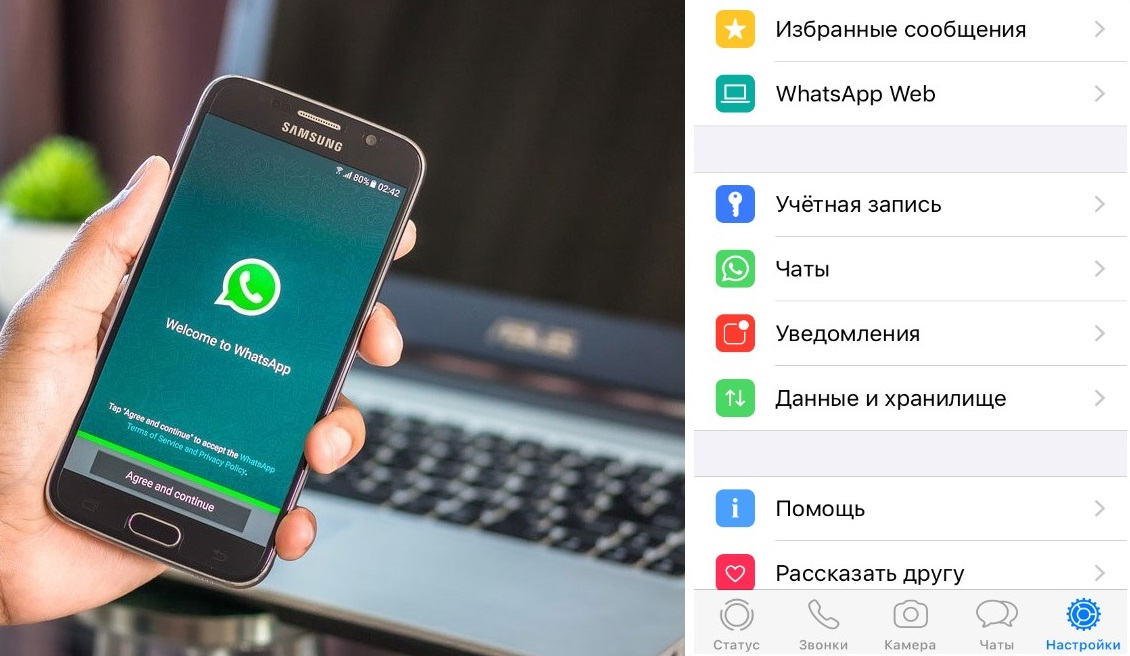 Включить двухфакторную аутентификацию в WhatsApp