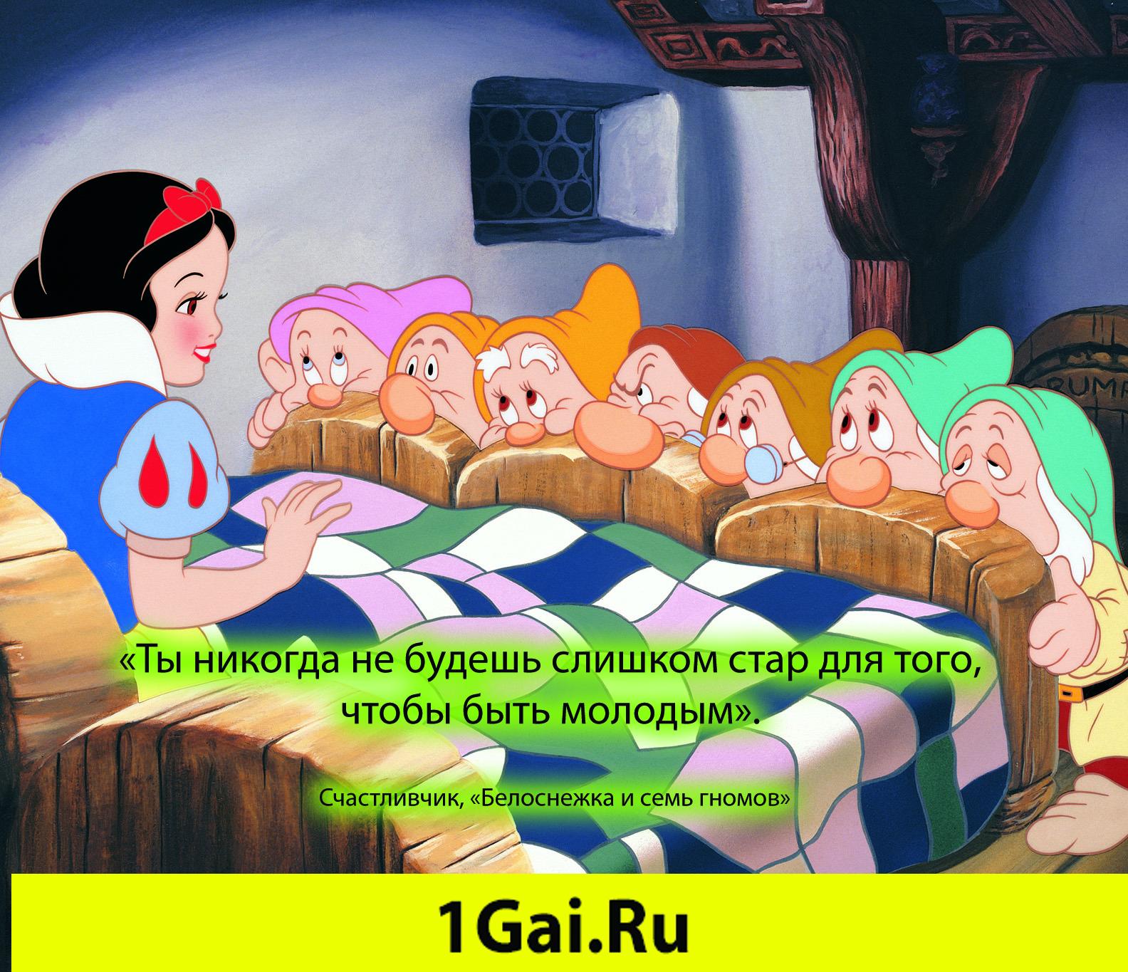 1581420008_citaty-iz-multfilma-belosnezhka-i-sem-gnomov.jpg