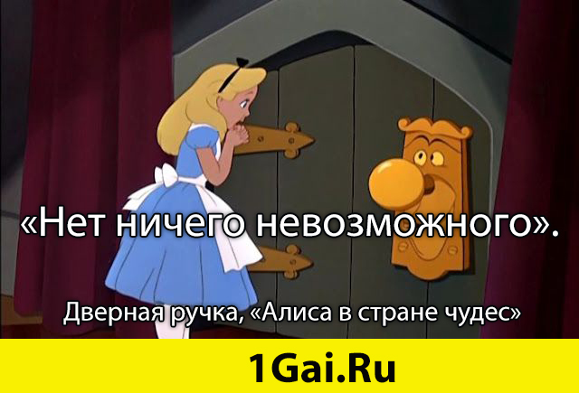 1581420116_alisa-ruchka-dveri-citata.jpg