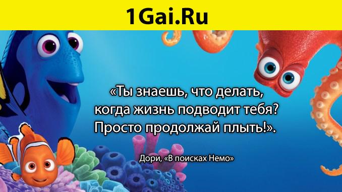 1581420201_v-poiskah-nemo-citata.jpg