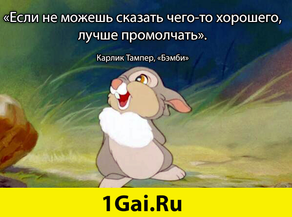 1581420262_citata-bembi.jpg