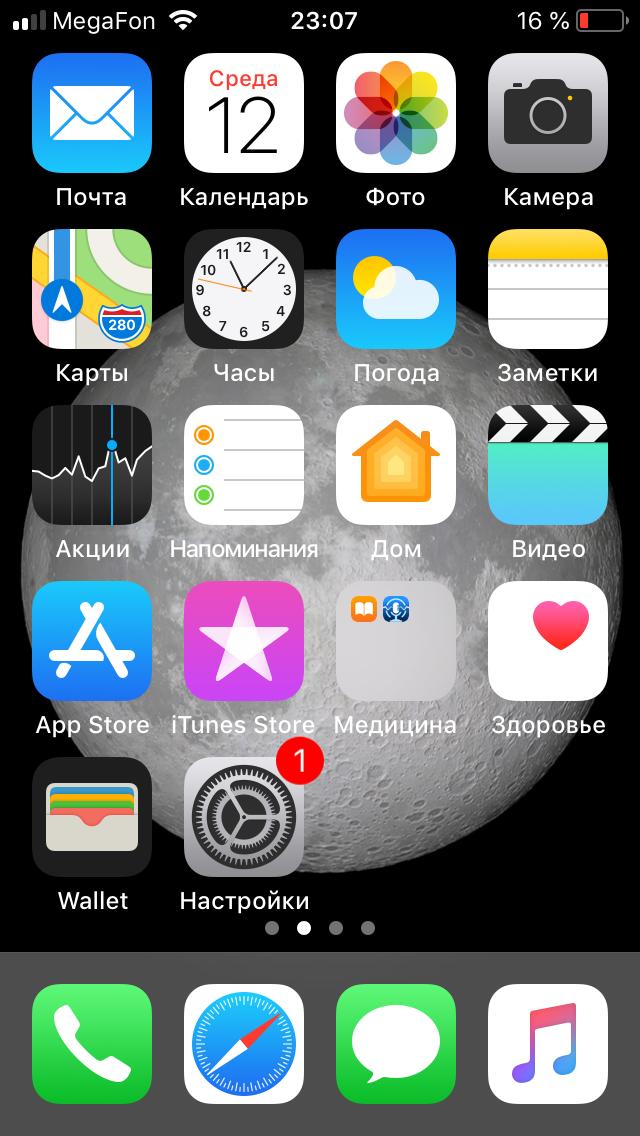 Приложение на айфон для скрытия фотографий