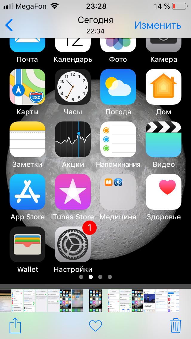 Как в айфоне фотографии по порядку поставить котлы пользуются