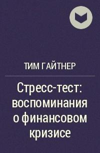 1587463359_tim_gajtner__stresstest_vospominaniya_o_finansovom_krizise.png
