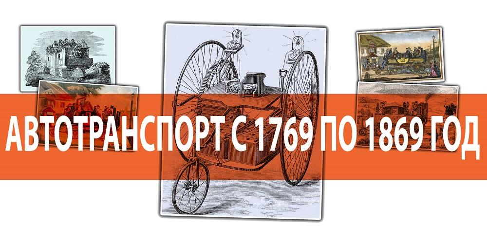 1588950912_avtomobili-18-i-19-veka.jpg
