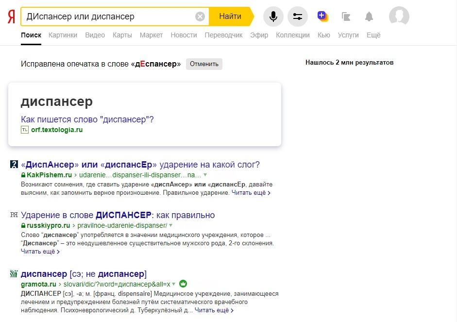 1594639592_yandex-grammar-ii.jpg