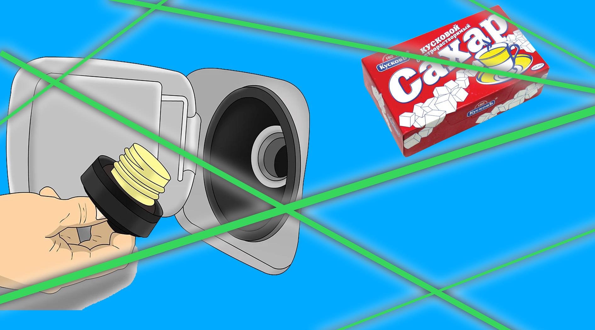 Может ли сахар повредить двигатель автомобиля (проверяем миф)