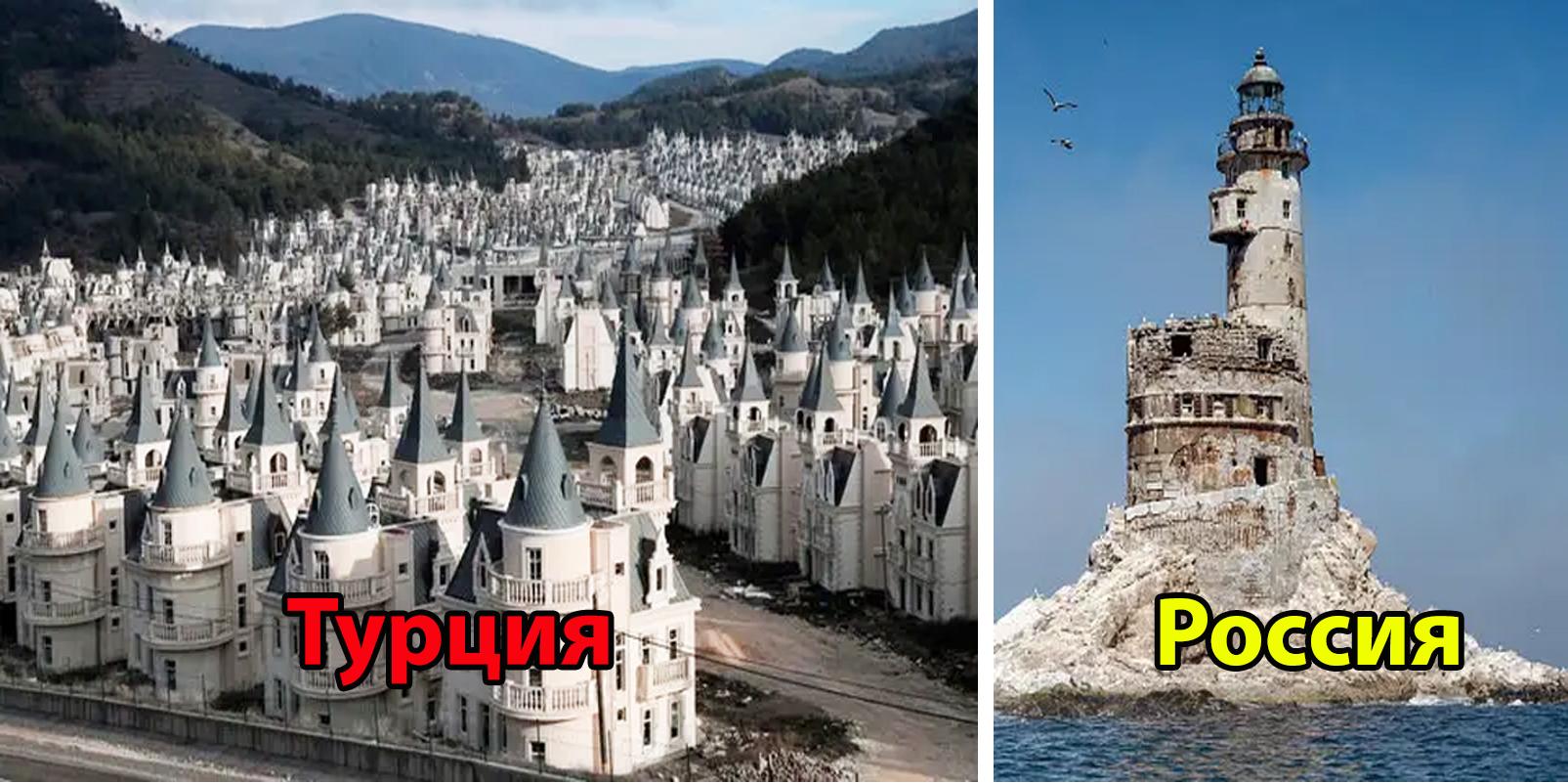 18 заброшенных мест в Европе, которые выглядят не только величественно, но и жутко
