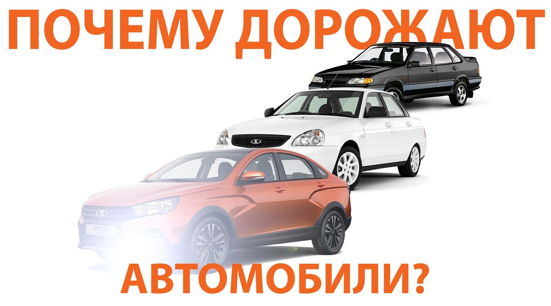 Почему автомобили дорожают? Сговор или правда жизни? (жесткий взгляд на авторынок)