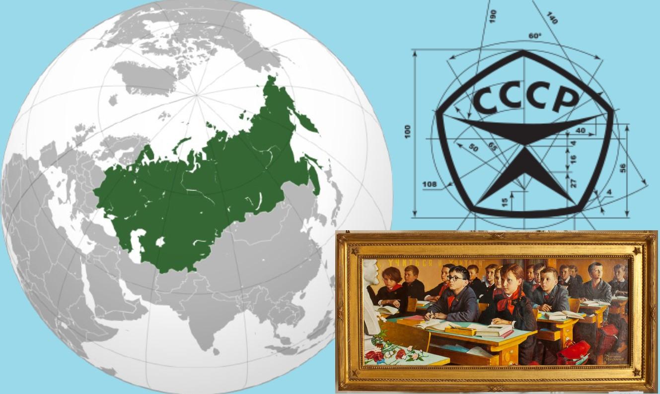 15 фактов об СССР, о которых не рассказывали в школе