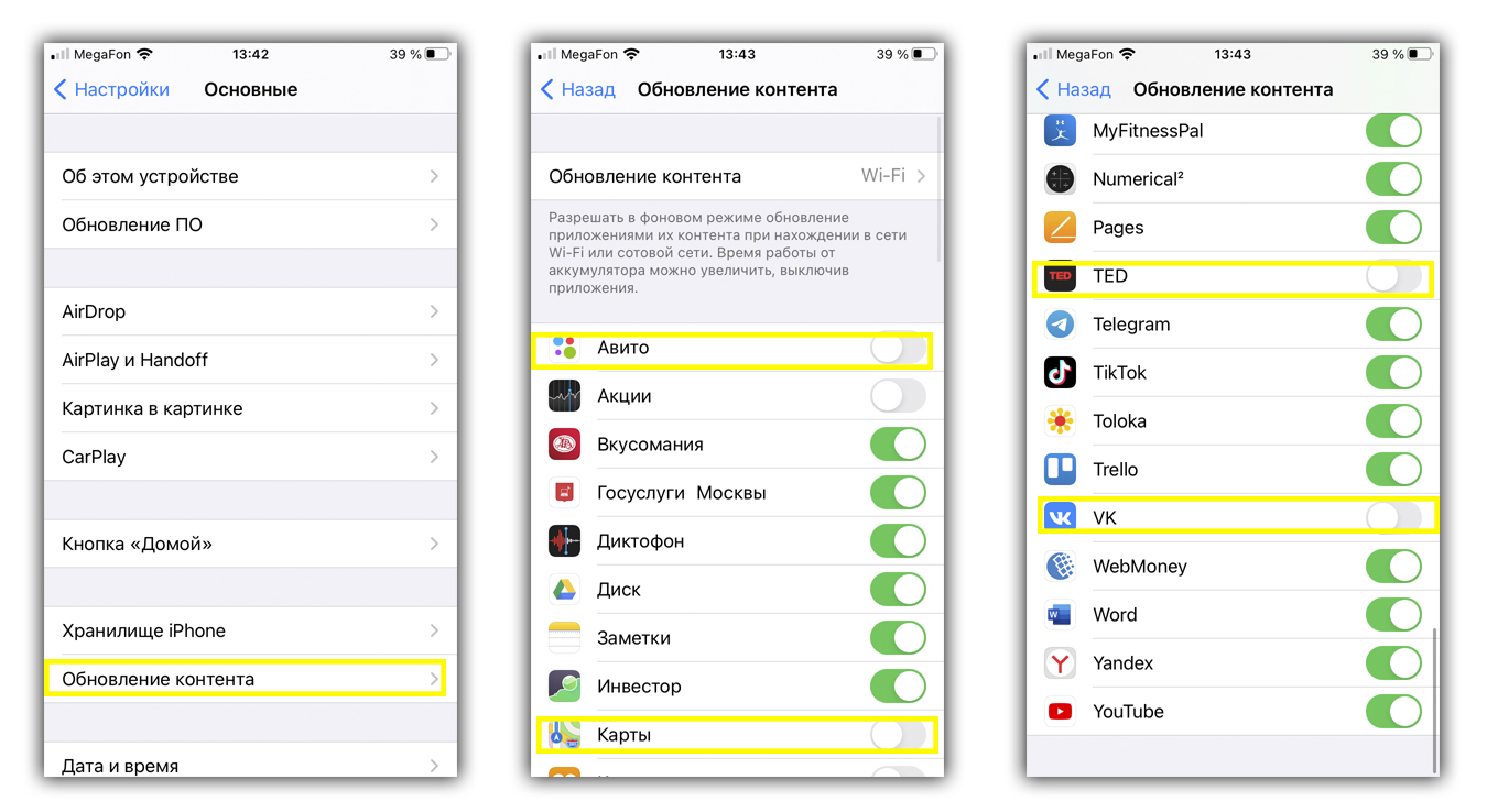 7 настроек iPhone, которые желательно выключить