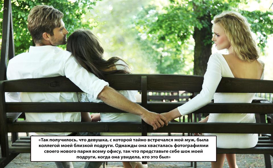 17 историй от супругов, которые узнали об измене второй половинки